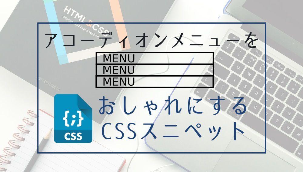 html アコーディオン