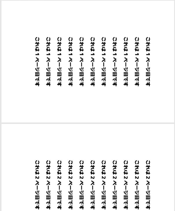pdf 上下 回転 保存