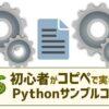 Pythonの設定ファイル管理まとめ(settings / ini / json 形式別) [コピペサンプルコー