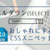 〔  ▼〕選択プルダウン(SELECT~OPTION)をおしゃれにするCSSスニペット13選。