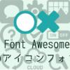 Font Awesome(Webアイコンフォント)の使い方まとめ+コピペ。WordPressでも使える!