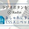 ラジオボタンをおしゃれにするCSSスニペット13選。ポチッ!で感動をお届け。
