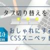 タブ切り替えをおしゃれにするCSS/JSスニペット16選。通常型もスライドショー型も縦型