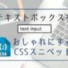 テキストボックスをおしゃれにするCSSスニペット10選。フォームのデザイン改善に。