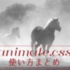 Animate.cssの使い方まとめ。サイトに手軽にアニメーションを実装 [CSS3ライブラリ]