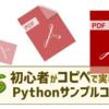 PDFファイルを回転して保存、分割・結合が一発!PythonでPyPDF2 [コピペサンプルコー