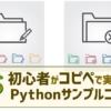 Pythonのファイル書き込み・読み込みの基本まとめ [コピペサンプルコード付き]
