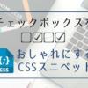 チェックボックスをおしゃれにするCSSスニペット25選。アニメーションが刺さる!